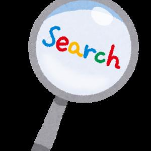 検索条件の緩和
