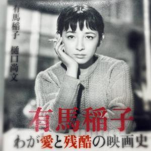 有馬稲子 わが愛と残酷の映画史