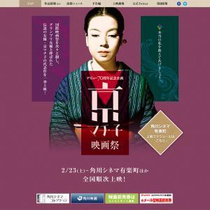 京マチ子映画祭 追悼企画