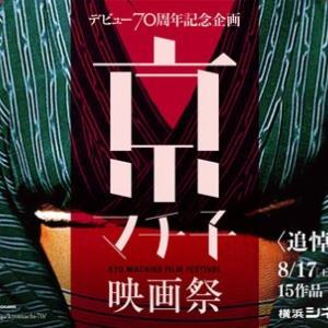 京マチ子映画祭が横浜でも