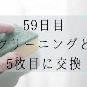 インビザライン59日目 クリーニングと5枚目に交換 (5/22)
