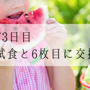 インビザライン73日目 試食と6枚目に交換 (6/22)