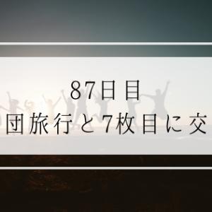 インビザライン87日目 集団旅行と7枚目に交換 (7/22)