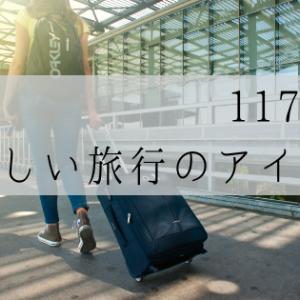 インビザライン117日目 新しい旅行のアイテム(と9枚目に交換) (9/22)