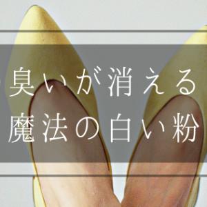 【足クサ対策】足の臭いが消える!?魔法の白い粉