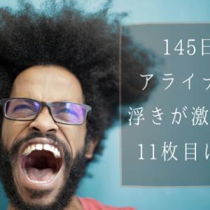 インビザライン145日目 アライナーの浮きが激しい…!11枚目に交換 (11/22)