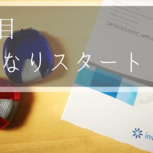 インビザライン1日目 いきなりスタート (1/22)