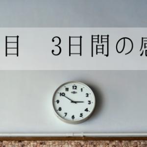 インビザライン3日目 3日間の感想 (1/22)