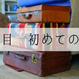 インビザライン17日目 初めての旅行 (2/22)