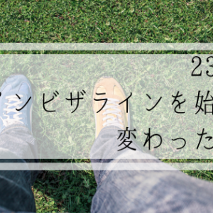 インビザライン23日目 インビザラインを始めて変わったこと (2/22)