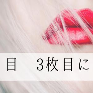 インビザライン31日目 3枚目に交換 (3/22)