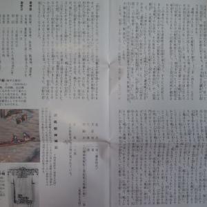 浦嶋神社奉賛金募集のお知らせ