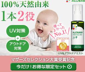 UV対策&虫除け対策 アロベビーの気になる効果や口コミ