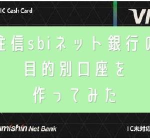 住信sbiネット銀行の目的別口座を作ってみた