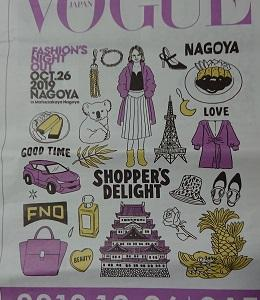 名古屋でVOGUE FASHION'S NIGHT OUT 2019が開催されます。