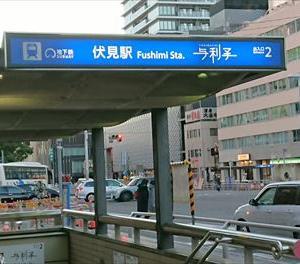 名古屋の地下鉄伏見駅に与利マチがオープンしました。