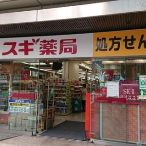 伏見のスギ薬局に100円均一がありました~(^^♪