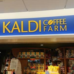 名駅にあるカルディコーヒーファームに行ってきました(#^.^#)