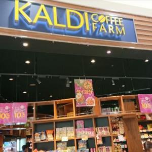イオン熱田のカルディコーヒーファームにお買い物に行ってきました(#^.^#)