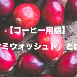 【コーヒー用語】セミウォッシュド