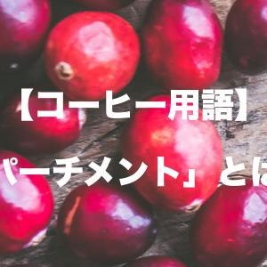 【コーヒー用語】パーチメント