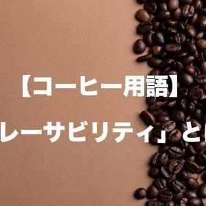【コーヒー用語】トレーサビリティ