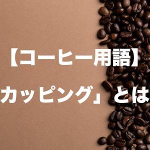 【コーヒー用語】カッピング