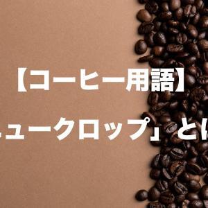 【コーヒー用語】ニュークロップ