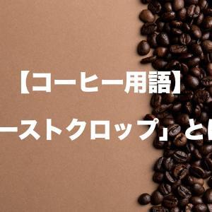 【コーヒー用語】バーストクロップ