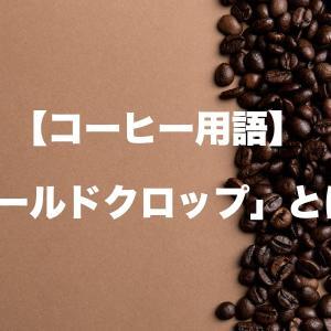 【コーヒー用語】オールドクロップ