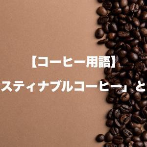 【コーヒー用語】サスティナブルコーヒー