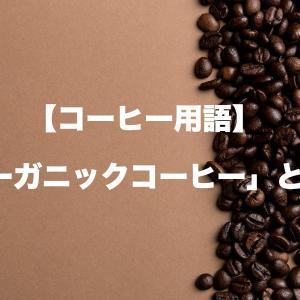 【コーヒー用語】オーガニックコーヒー(有機コーヒー)