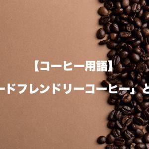 【コーヒー用語】バードフレンドリーコーヒー