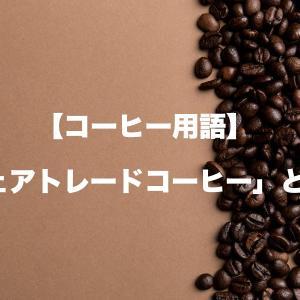 【コーヒー用語】フェアトレードコーヒー
