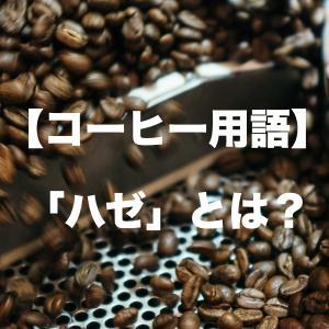 【コーヒー用語】ハゼ