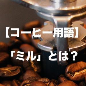 【コーヒー用語】ミル