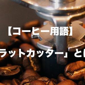【コーヒー用語】フラットカッター