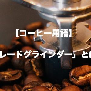 【コーヒー用語】ブレードグラインダー