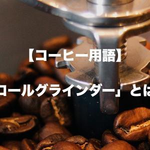 【コーヒー用語】ロールグラインダー