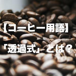 【コーヒー用語】透過式
