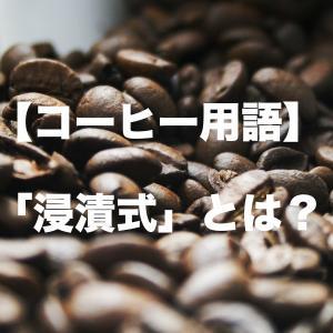 【コーヒー用語】浸漬式