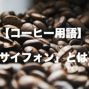【コーヒー用語】サイフォン