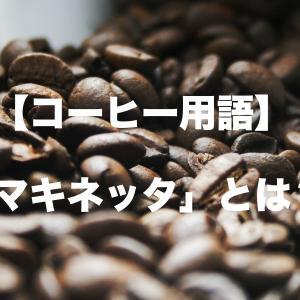 【コーヒー用語】マキネッタ