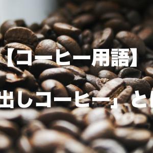 【コーヒー用語】水出しコーヒー