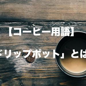【コーヒー用語】ドリップポット