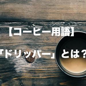 【コーヒー用語】ドリッパー