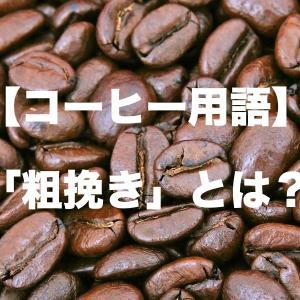 【コーヒー用語】粗挽き(あらびき)