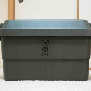 今年のソロキャン収納ボックスはヨクミルヤーツ