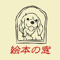 「絵本の窓」ロゴを作ってみた