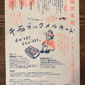 文京区、千石で本のお祭り!